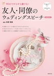 文例CD-ROMつき 友人・同僚のウェディングスピーチ 女性向け-電子書籍