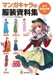 マンガキャラの服装資料集 <女子民族衣装編>-電子書籍