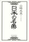 日本の名薬-電子書籍