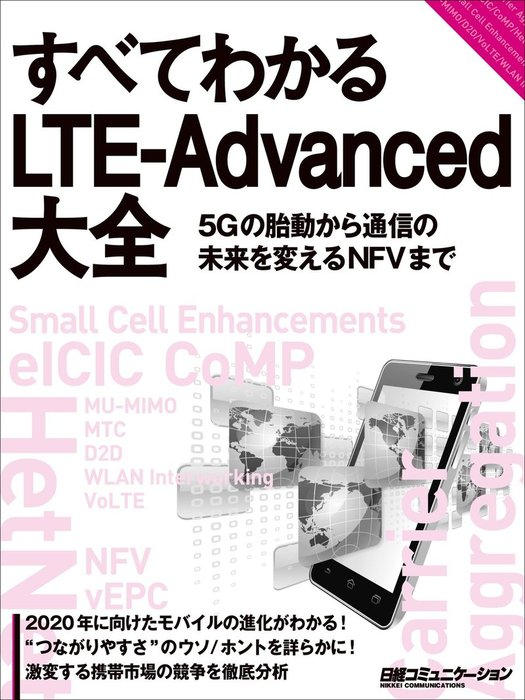 すべてわかるLTE-Advanced大全(日経BP Next ICT選書)拡大写真