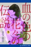 血の色の花々の伝説-電子書籍