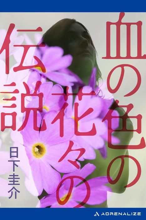 血の色の花々の伝説拡大写真