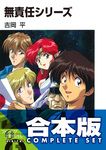 【合本版】無責任シリーズ 全35巻-電子書籍