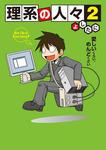 理系の人々2-電子書籍