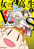 「女子高生VS(電撃コミックスNEXT)」シリーズ