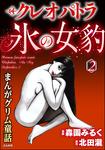 まんがグリム童話 クレオパトラ氷の女豹 2-電子書籍
