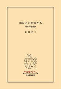 彷徨える英霊たち 戦争の怪異譚-電子書籍
