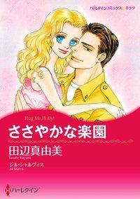 ささやかな楽園-電子書籍