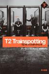 T2 トレインスポッティング(下)-電子書籍