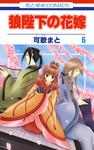 狼陛下の花嫁 6巻-電子書籍