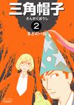 三角帽子 2-電子書籍