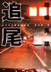 追尾~みちのく麺食い記者・宮沢賢一郎~-電子書籍