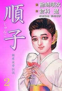 順子 2巻-電子書籍