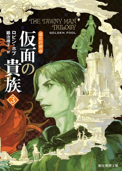 仮面の貴族3-電子書籍