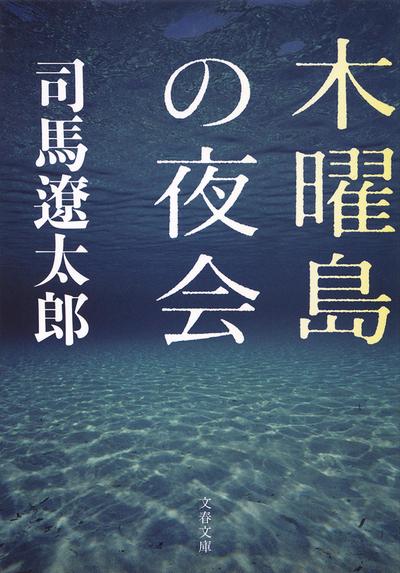 木曜島の夜会-電子書籍