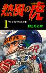 熱風の虎1-電子書籍