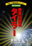 宇宙一の無責任男シリーズ1 無責任艦長タイラー【電子新装版】-電子書籍
