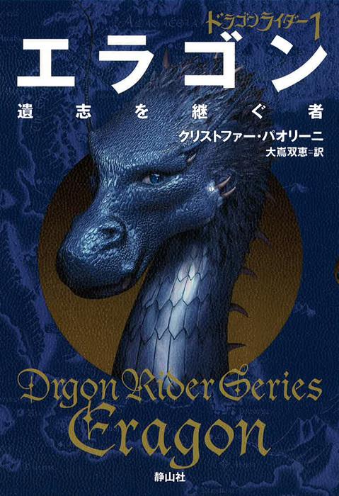 ドラゴンライダー1 エラゴン 遺志を継ぐ者拡大写真