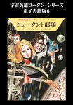 宇宙英雄ローダン・シリーズ 電子書籍版6 ミュータント部隊-電子書籍