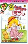 空ちゃんのぼうし(1)-電子書籍