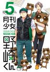 月刊少女野崎くん 5巻-電子書籍