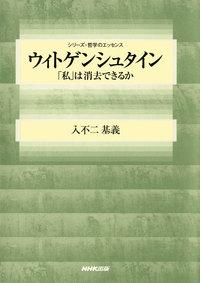 シリーズ・哲学のエッセンス  ウィトゲンシュタイン 「私」は消去できるか-電子書籍