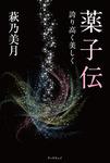 『薬子伝』-誇り高く美しく--電子書籍