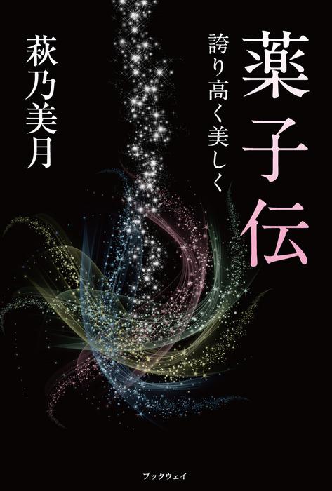 『薬子伝』-誇り高く美しく--電子書籍-拡大画像