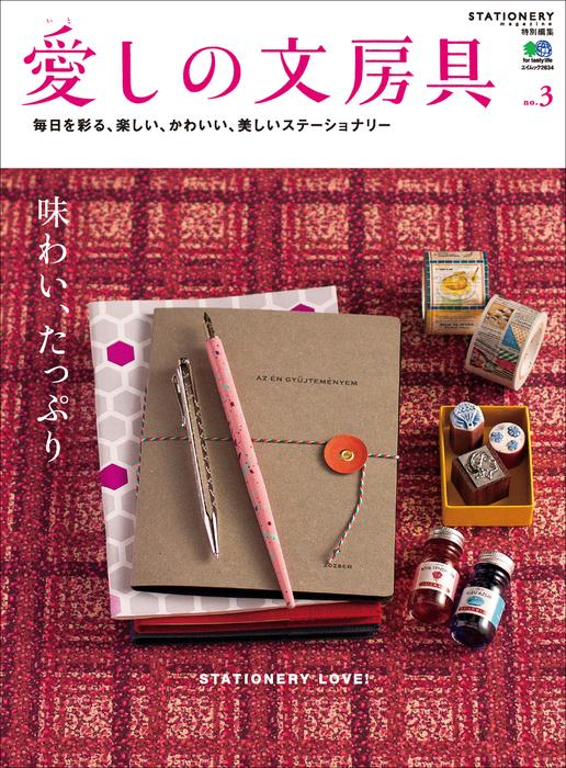 愛しの文房具 no.3-電子書籍-拡大画像