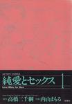 純愛とセックス / 1-電子書籍