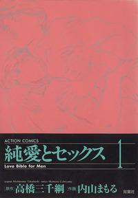 純愛とセックス / 1