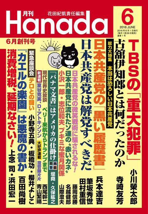 月刊Hanada2016年6月号拡大写真