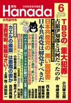 「月刊Hanada」シリーズ