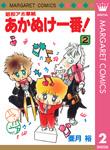 昭和アホ草紙 あかぬけ一番! 2-電子書籍