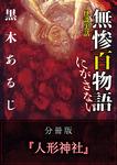 怪談実話 無惨百物語 にがさない 分冊版 『人形神社』-電子書籍