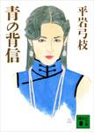 青の背信-電子書籍