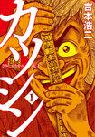 カツシン~さみしがりやの天才~ 1巻-電子書籍