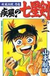 疾風伝説彦佐 疾風の七星剣(3)-電子書籍