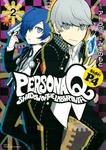 ペルソナQ シャドウ オブ ザ ラビリンス Side:P4(2)-電子書籍