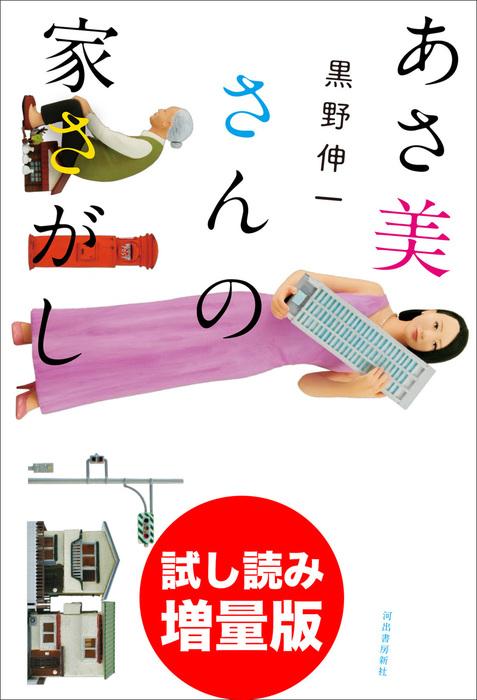 あさ美さんの家さがし 試し読み増量版拡大写真