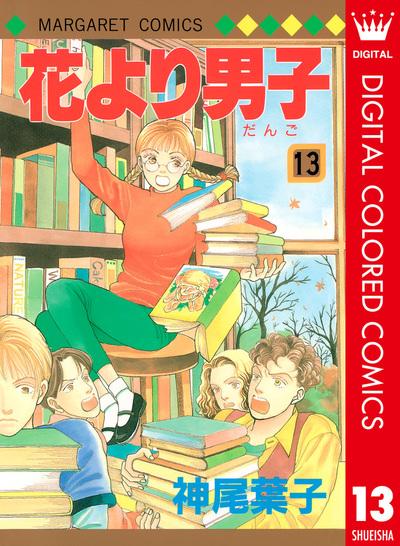 花より男子 カラー版 13-電子書籍