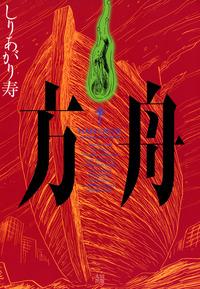 方舟-電子書籍