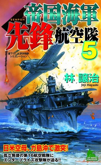 帝国海軍先鋒航空隊 太平洋戦争シミュレーション(5)拡大写真