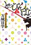 とっぴんぱらりの風太郎(上)-電子書籍