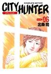 シティーハンター 6巻-電子書籍