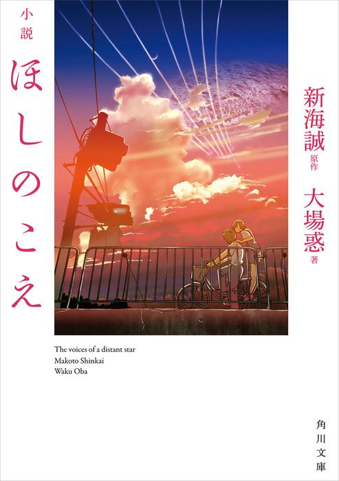 小説 ほしのこえ-電子書籍-拡大画像