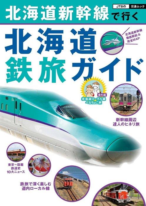 北海道新幹線で行く 北海道鉄旅ガイド拡大写真