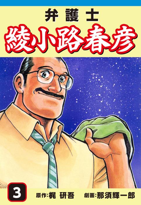 弁護士綾小路春彦(3)-電子書籍-拡大画像