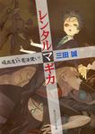 レンタルマギカ 吸血鬼VS魔法使い!-電子書籍