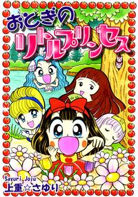 おとぎのリトルプリンセス-電子書籍